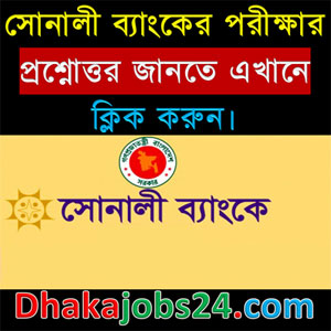 Sonali Bank Senior Officer Question Solve 2017