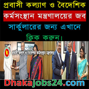 Expatriates Welfare and Overseas Employment Job Circular 2018