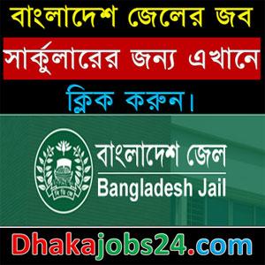 Bangladesh Jail Prison Job Circular 2018