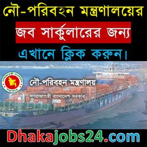 Shipping Ministry Job Circular 2018
