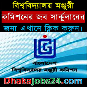 UGC Bangladesh Job Circular 2018