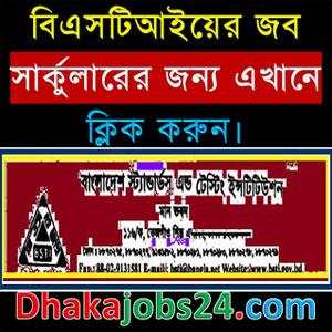 BSTI Job Circular 2017 www.bsti.gov.bd