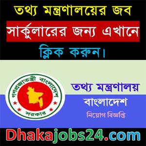 Information Ministry Job Circular 2017