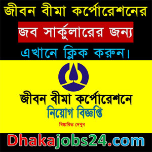 Jiban Bima Corporation Job Circular 2018