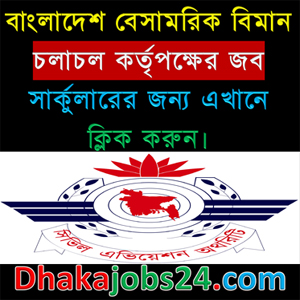 Civil Aviation Authority Job Circular 2018