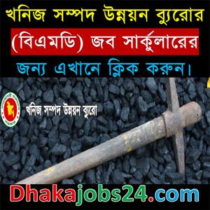 Mineral Development Bureau Job Circular 2018