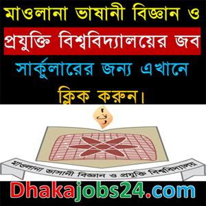 MBSTU Job Circular 2019