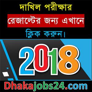 Dakhil Result 2018 bmeb.gov.bd