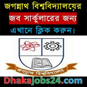 Jagannath University Job Circular 2018