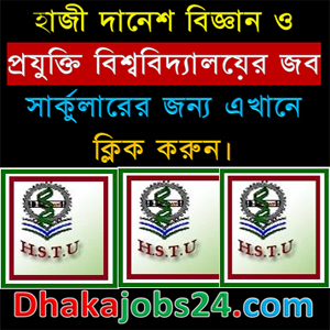Hajee Danesh STU Job Circular 2018