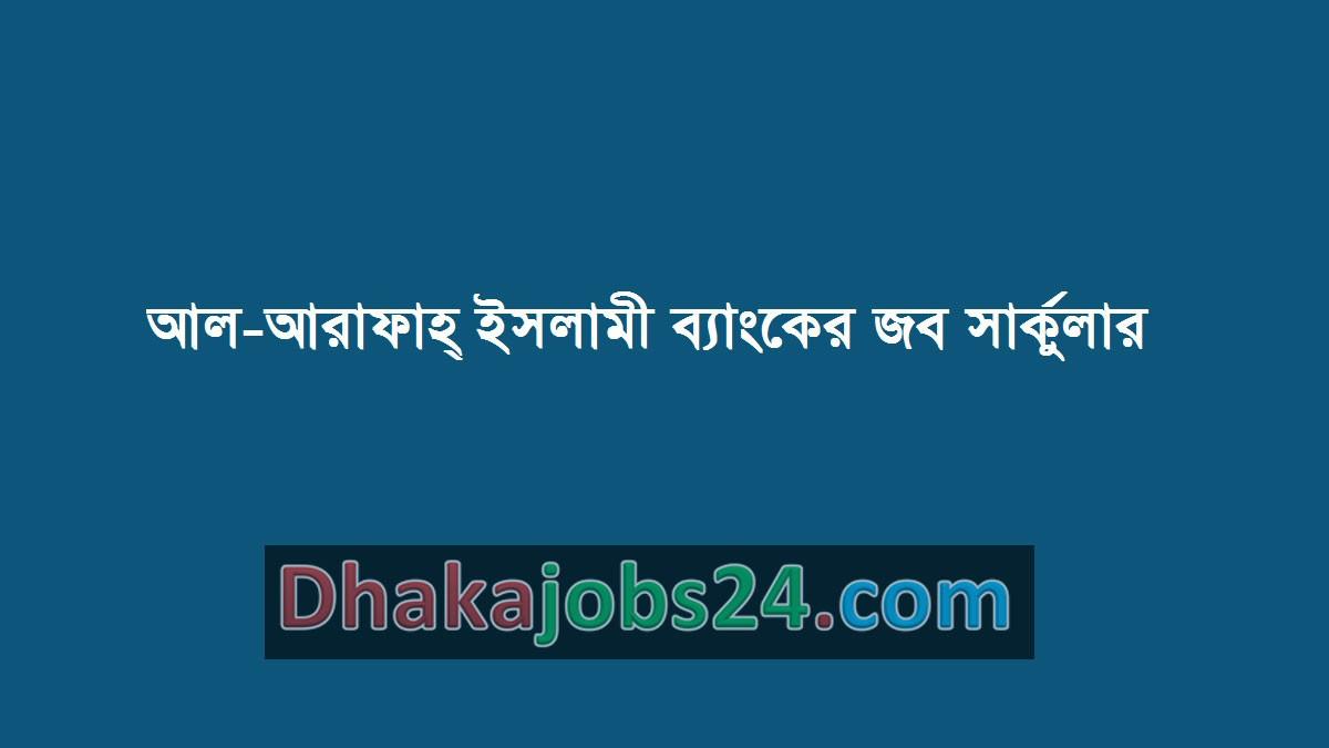 Al-Arafah Islami Bank Job Circular 2019