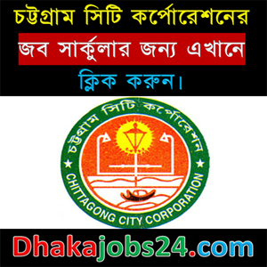 Chittagong City Corporation Job Circular 2018