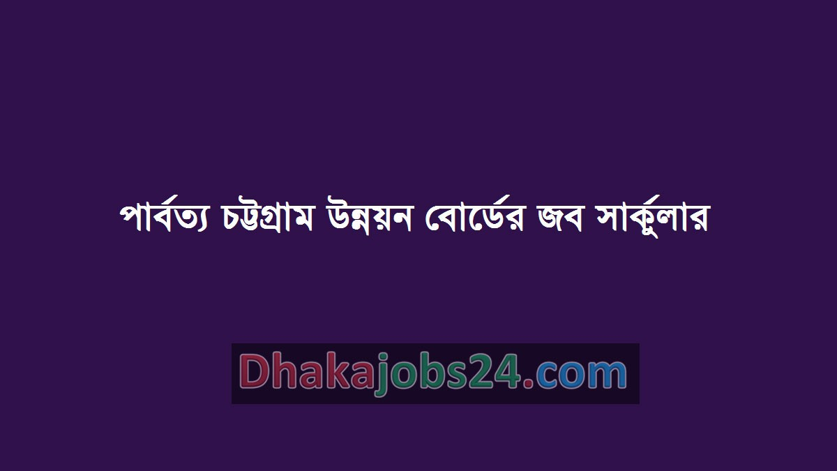 Chittagong Development Board Job 2019
