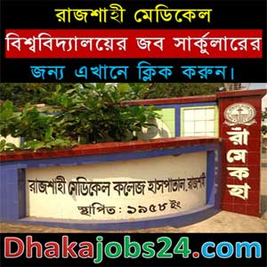 Rajshahi Medical University Job Circular 2018