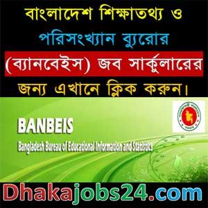 BANBEIS Job Circular 2018 | www.banbeis.gov.bd