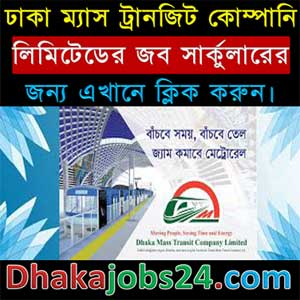 Dhaka Mass Transit Company Job Circular 2018