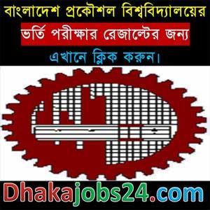 BUET Admission Result 2020-21 | buet.ac.bd