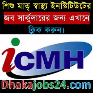 Child and Mother Health Job Circular 2018