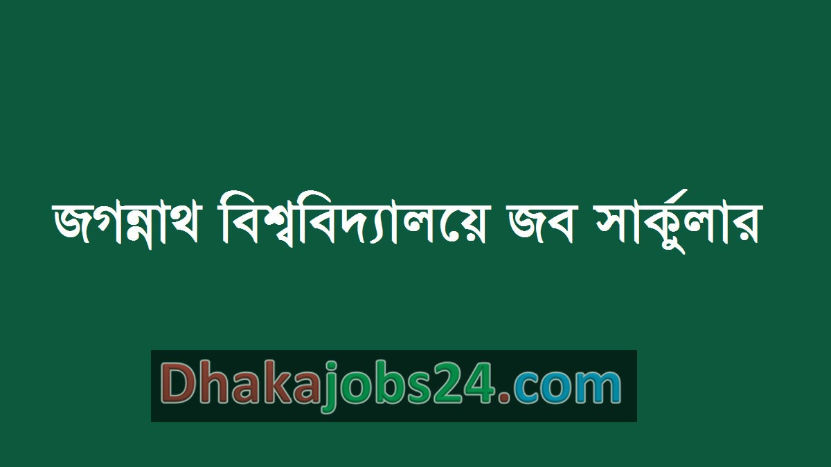 Jagannath University Job 2019