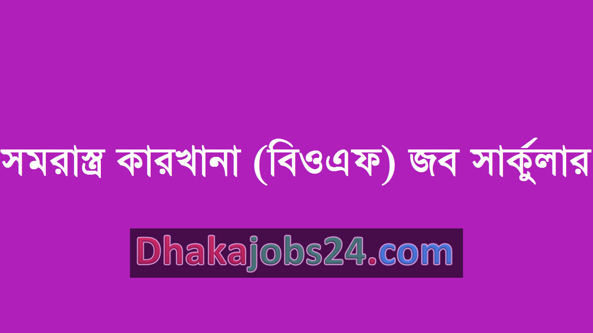 BOF Job Circular 2019