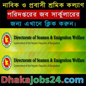 Seamen and Emigration Welfare Job Circular 2018