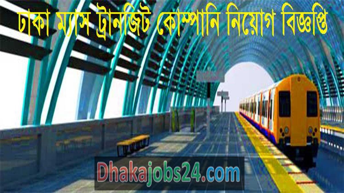 Dhaka Mass Transit Company Job Circular 2019