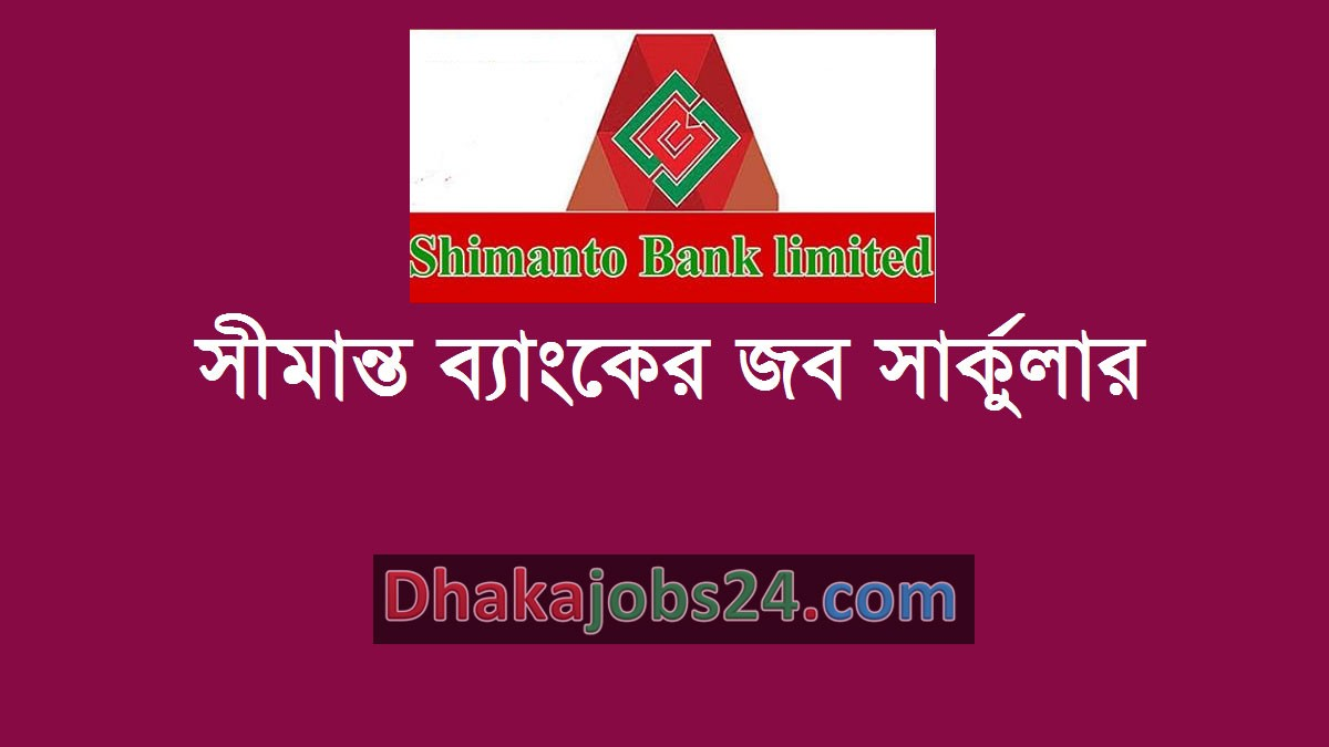 Shimanto Bank Job Circular 2019