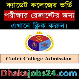 Cadet College Admission Result 2019