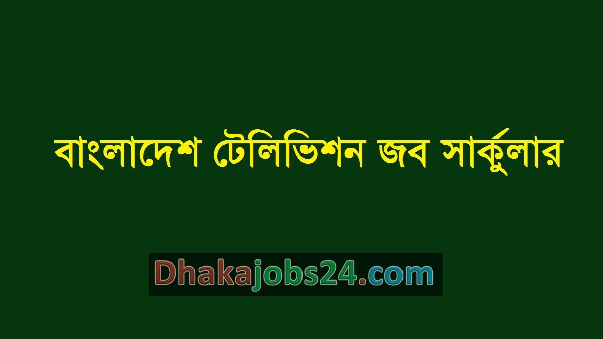 Bangladesh Television Job 2019