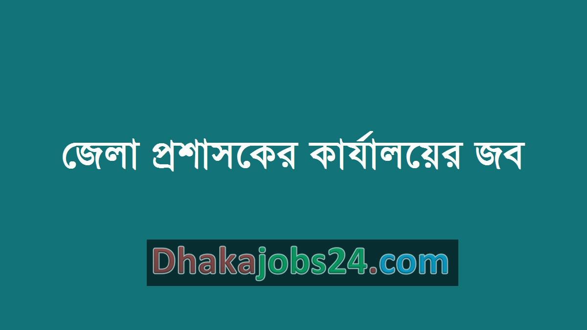 District Commissioner Office Job 2019