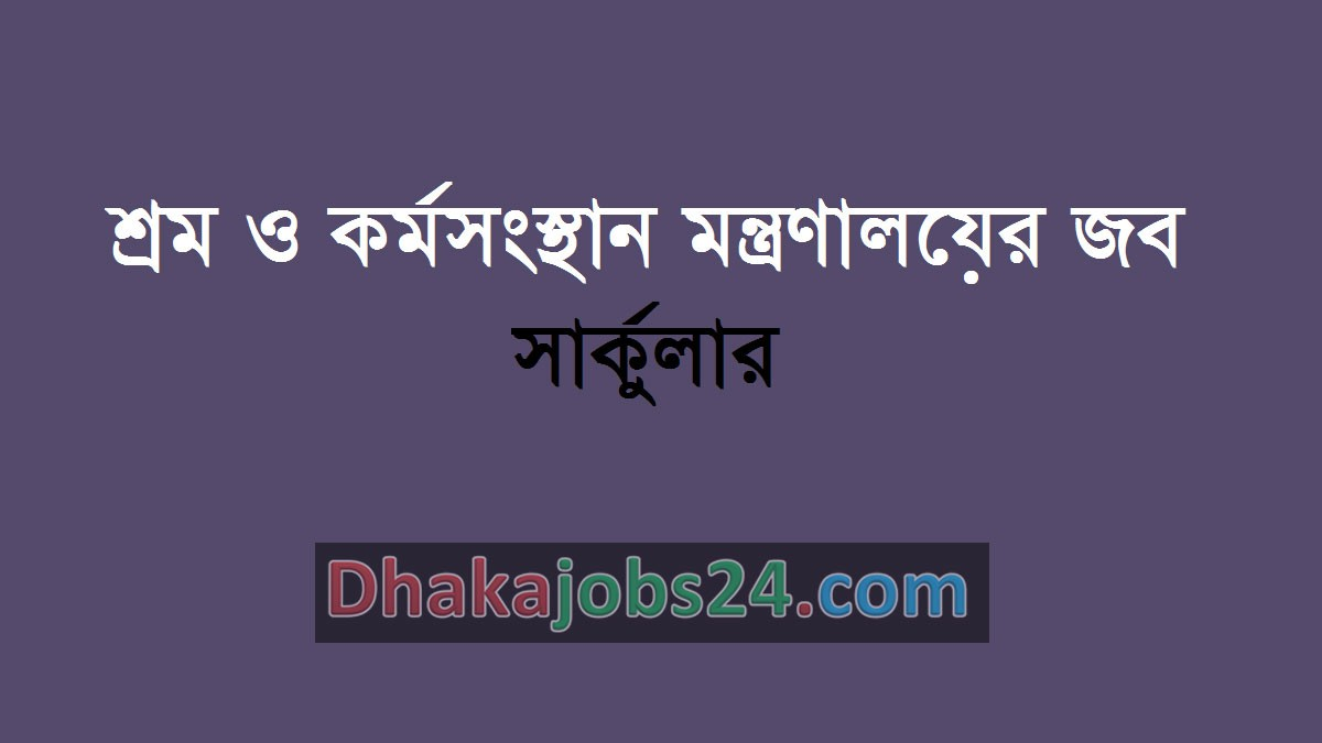 Labour and Employment Ministry Job Circular 2021