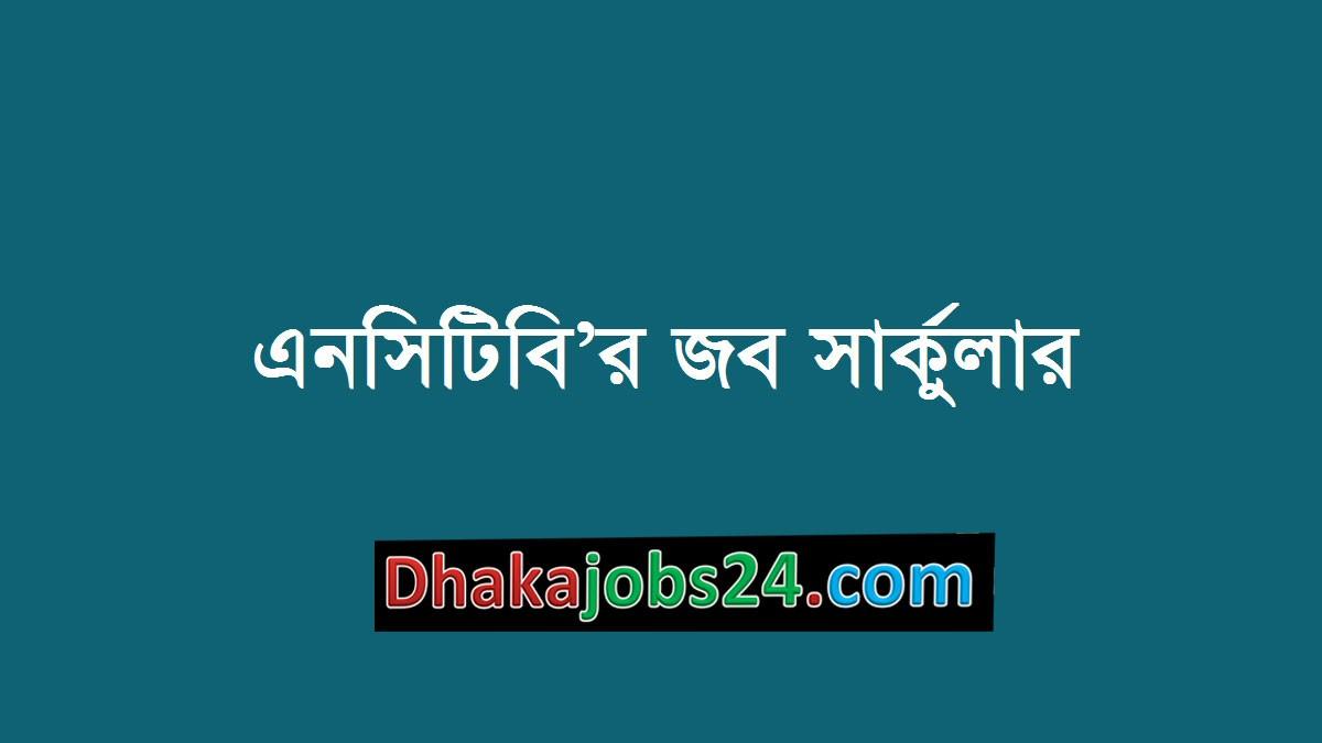 NCTB Job Circular 2019