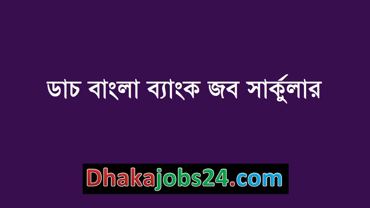 Dutch-Bangla Bank Job Circular 2021