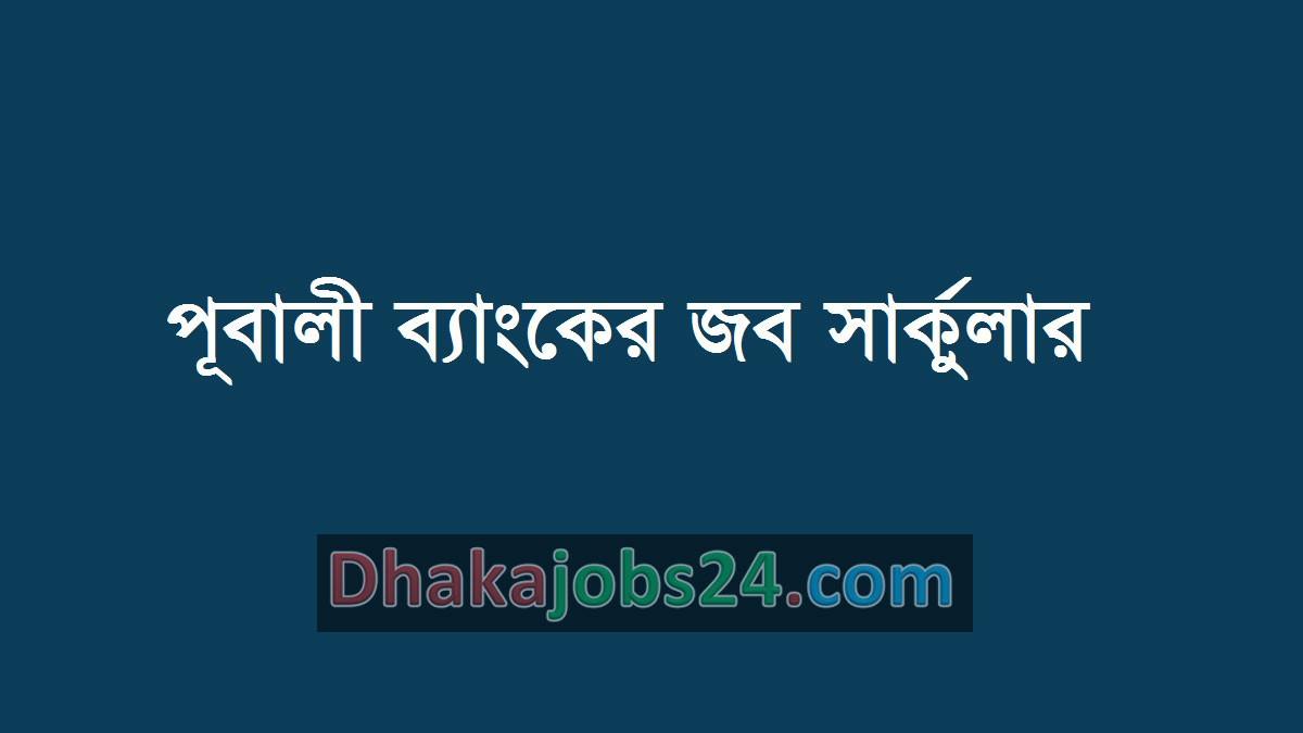 Pubali Bank Limited Job 2019