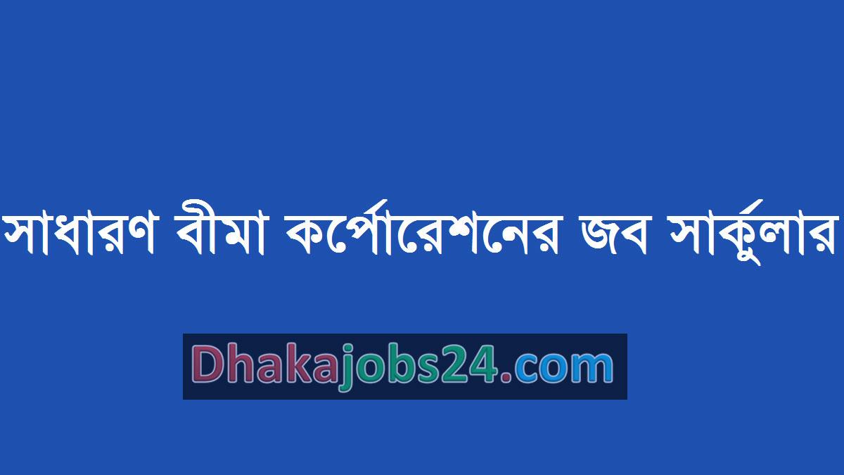 Sadharan Bima Corporation Job Circular 2019