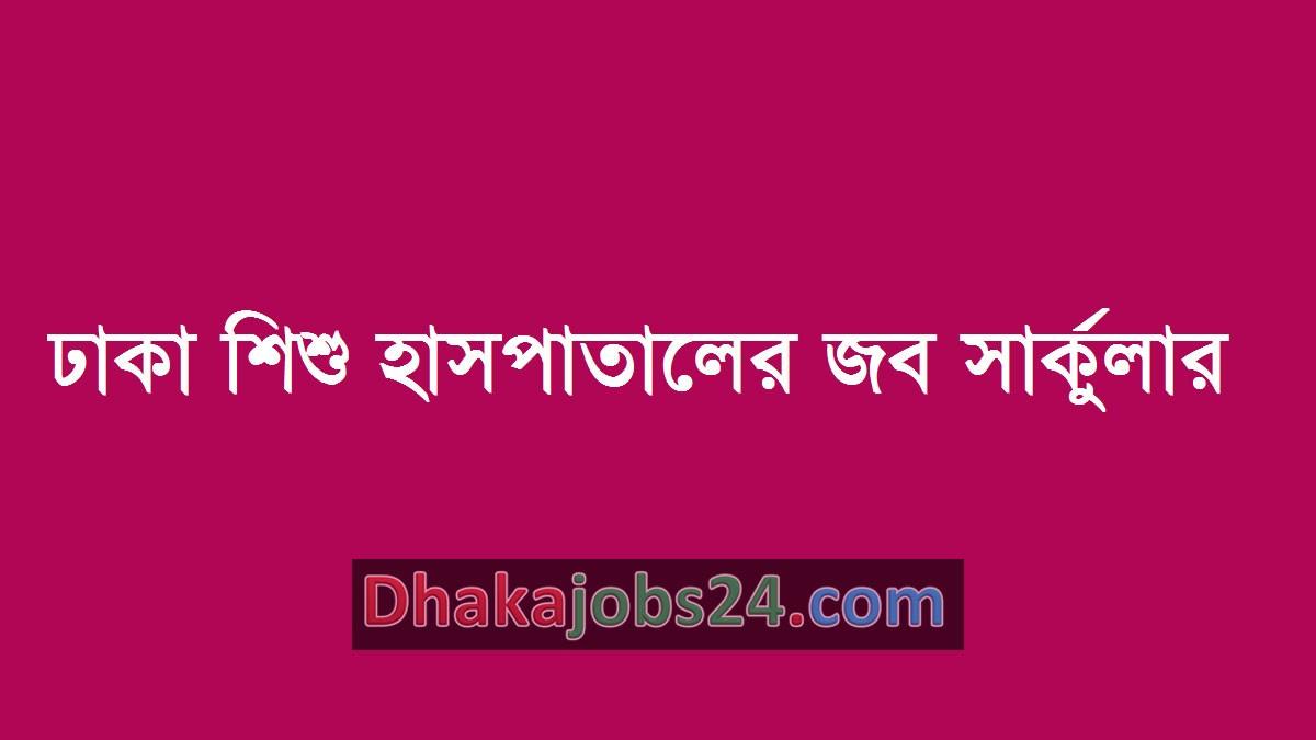 Dhaka Shishu Hospital Job 2020