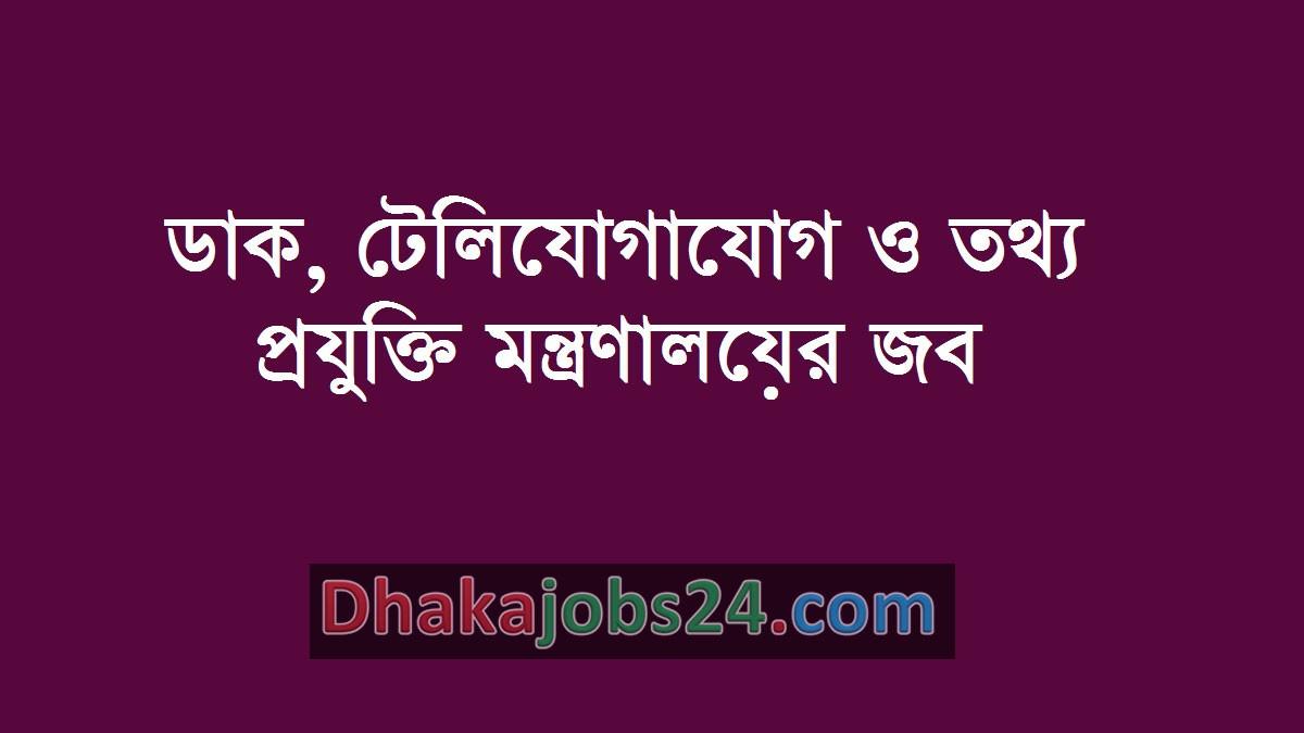 Information Ministry Job 2019