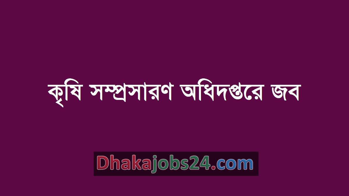 Agricultural Extension Department Job 2019