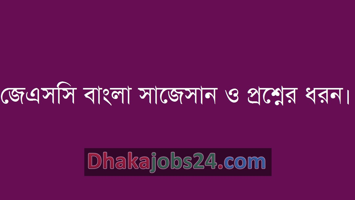 JSC Bengali Suggestion 2019