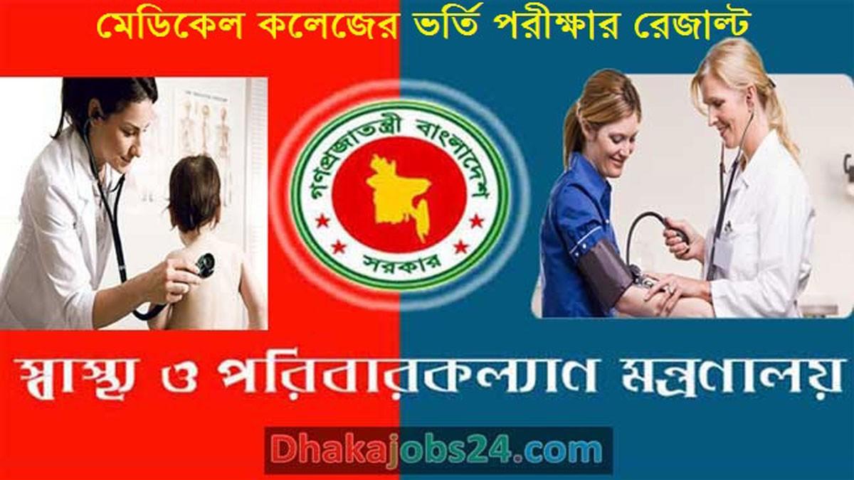 Medical Admission Result 2020-21 | dghs.gov.bd