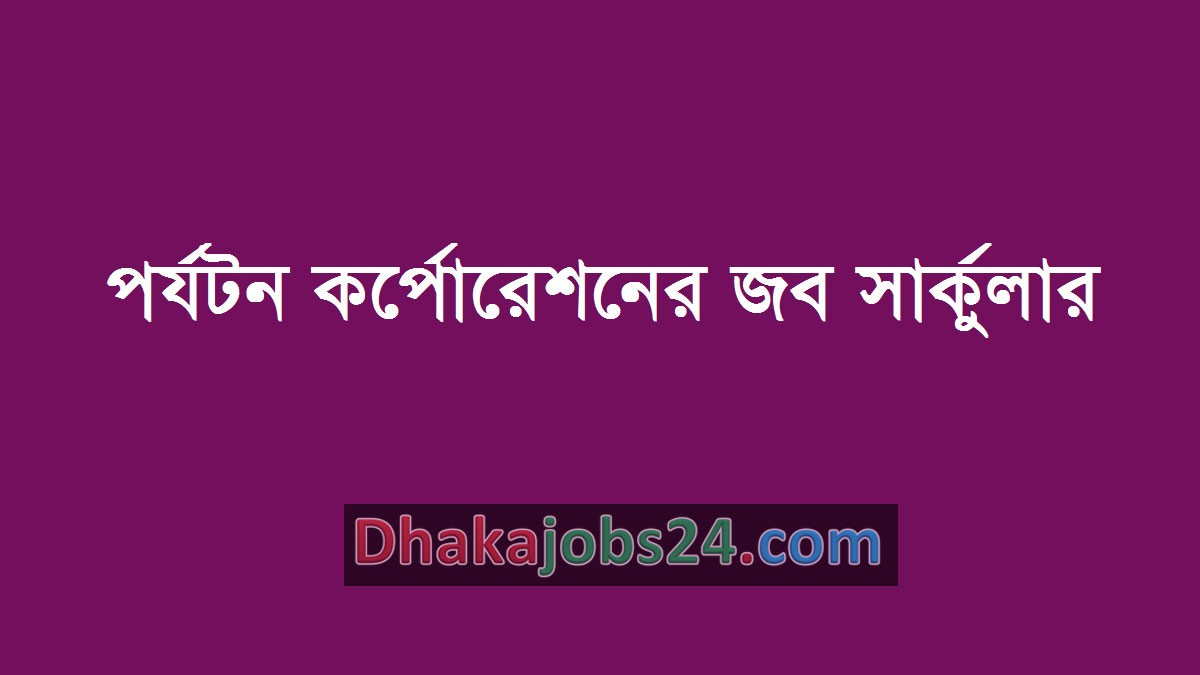 Parjatan Corporation Job Circular 2019