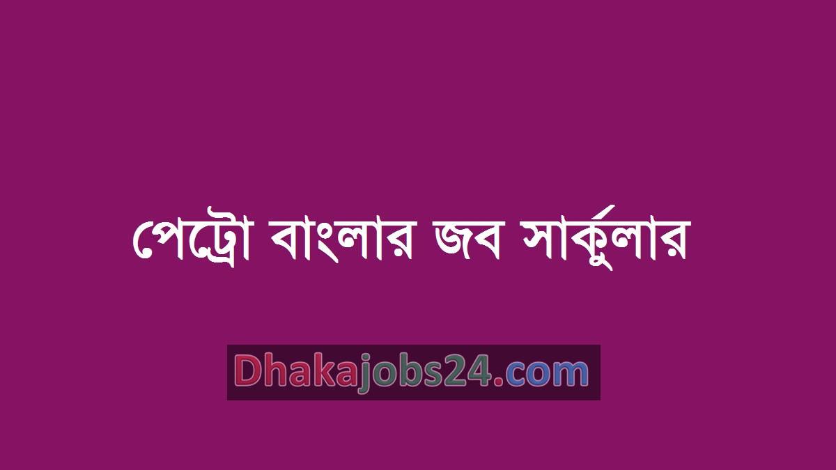 Petrobangla Job Circular 2019