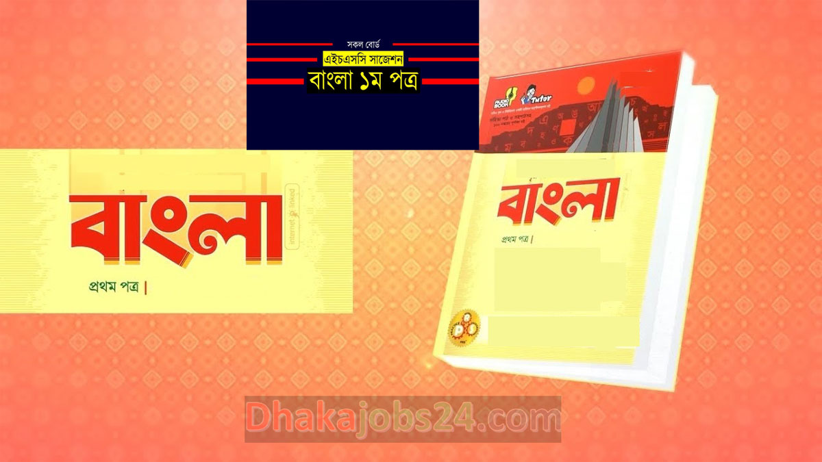 HSC Bangla 1 Suggestion and Question Patterns 2021
